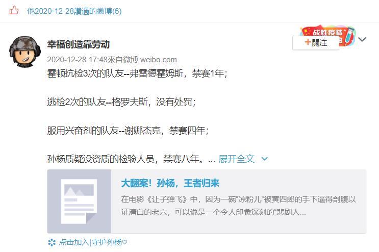 孙杨微博截图。