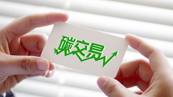 牛市早报 上海环交所公布碳排放交易细则,航宇科技今日申购