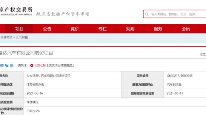 今年一季度净利3亿元,长安马自达公开出让5%股权募资前行