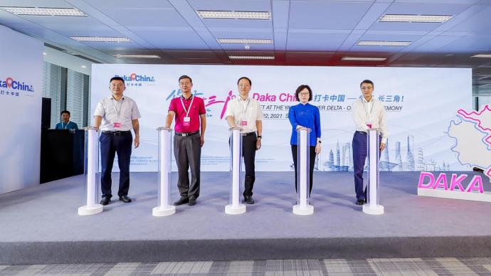 """""""打卡中国——你好,长三角!""""网络国际传播活动在上海启动"""