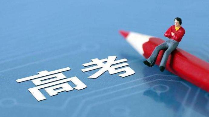 2021年宁夏高考分数线公布
