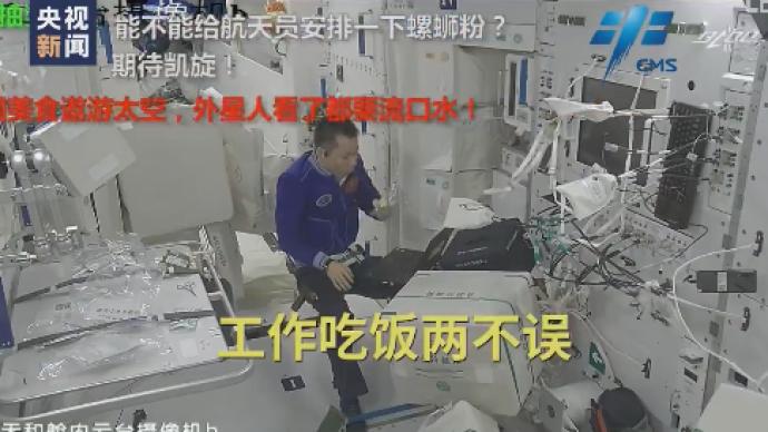 365bet网站丨航天员在中国空间站怎么吃饭的?看中餐走出地球!