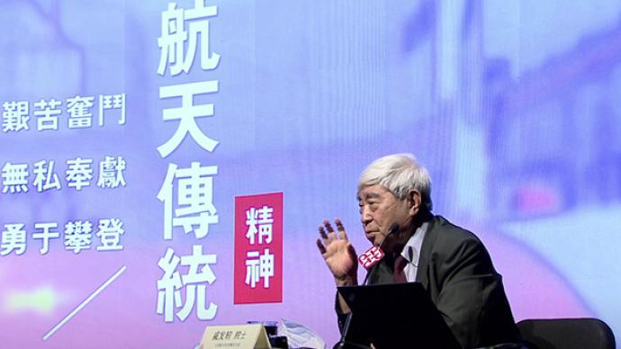 神舟飞船首任总设计师戚发轫:中国正向航天强国迈进