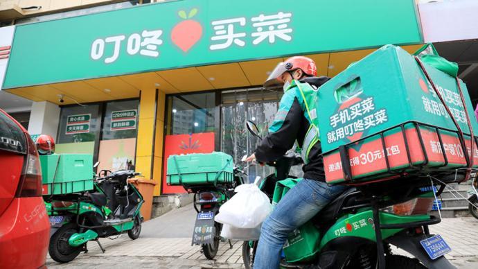 谁是生鲜电商第一股?叮咚买菜、每日优鲜同步更新发行价区间