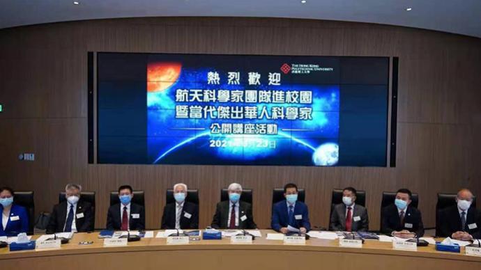 国家重大航天项目科学家团队到访香港理工大学