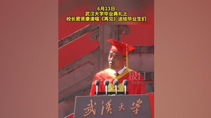 """武汉大学校长毕业典礼唱《再见》,寄语同学们""""未来可期"""""""