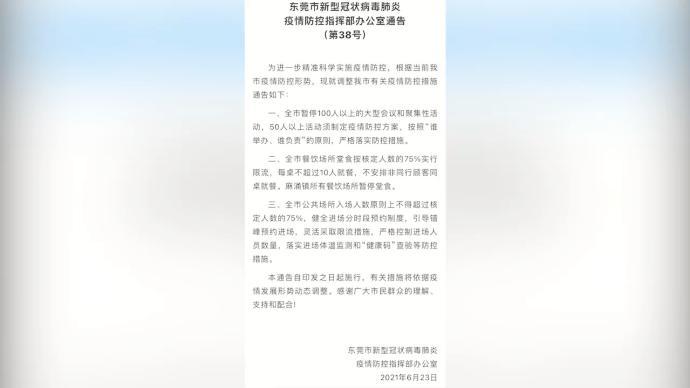 东莞暂停100人以上聚集性活动