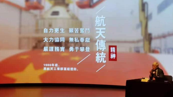 戚发轫说到这句话时,香港理工大学演讲厅全场掌声雷动