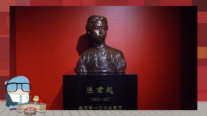 澎澎湃湃频道   嘉定第一位中共党员陈君起纪念馆