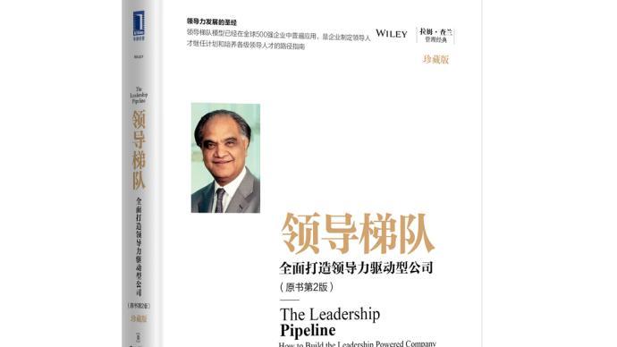 企业领导梯队长什么样,该如何打造可持续的领导梯队?