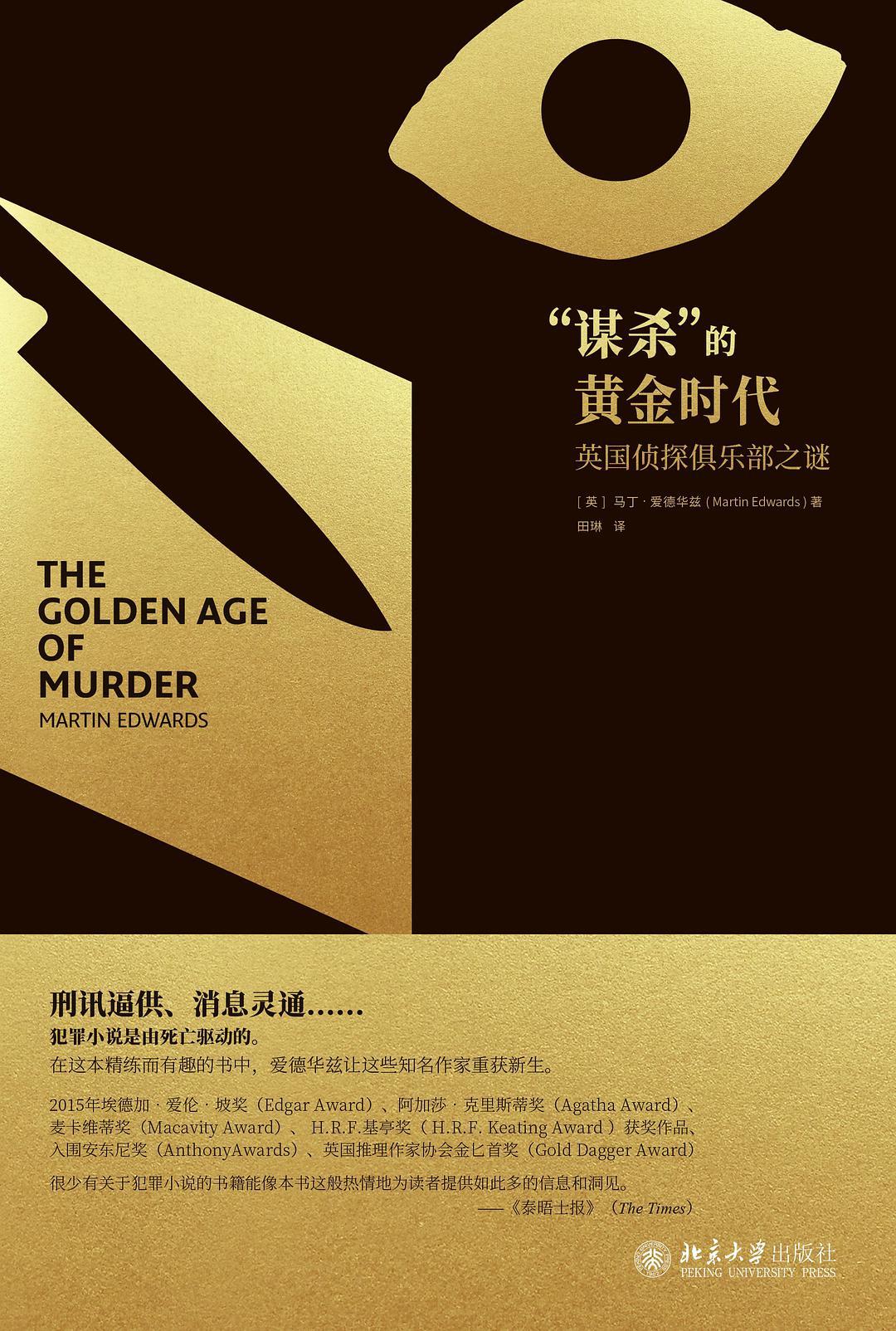 """《""""谋杀""""的黄金时代:英国侦探俱乐部之谜》,[英]马丁·爱德华兹著,田琳译,北京大学出版社,2020年7月版,520页,79.00元"""