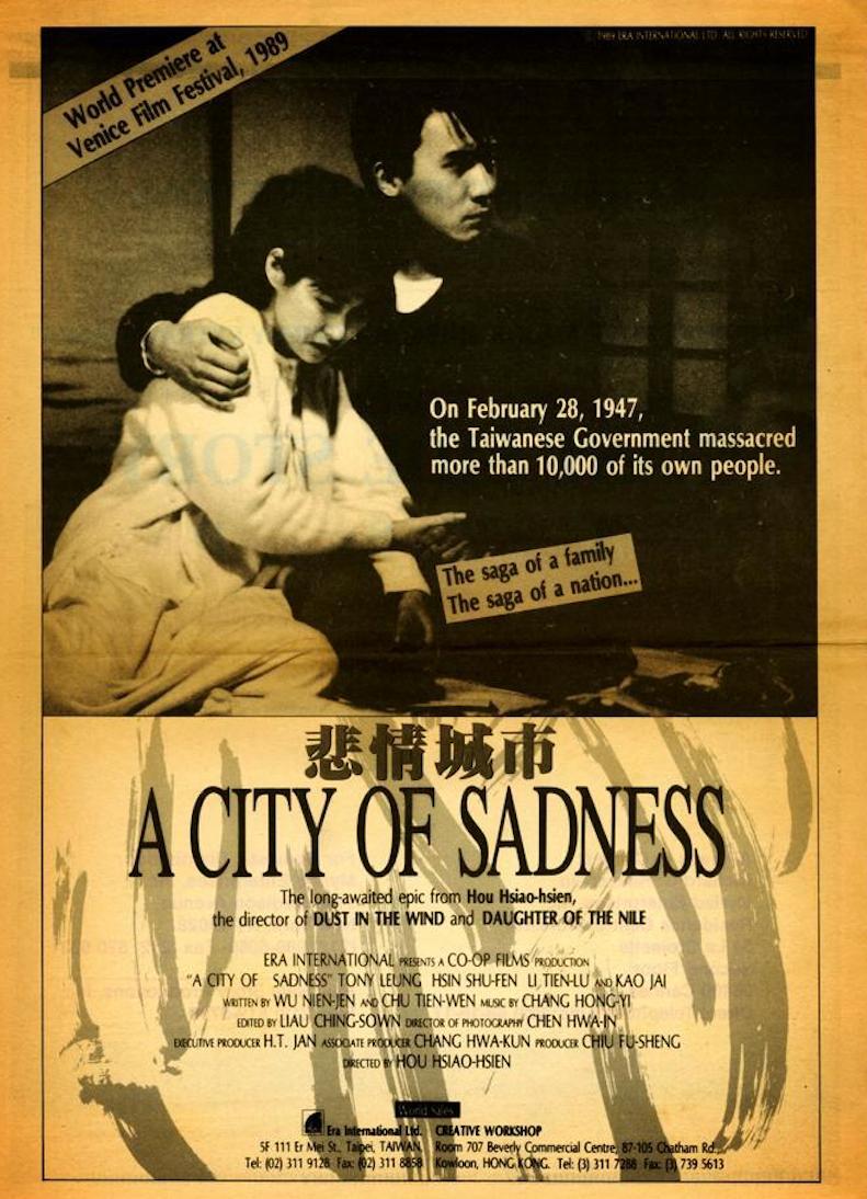 《悲情城市》