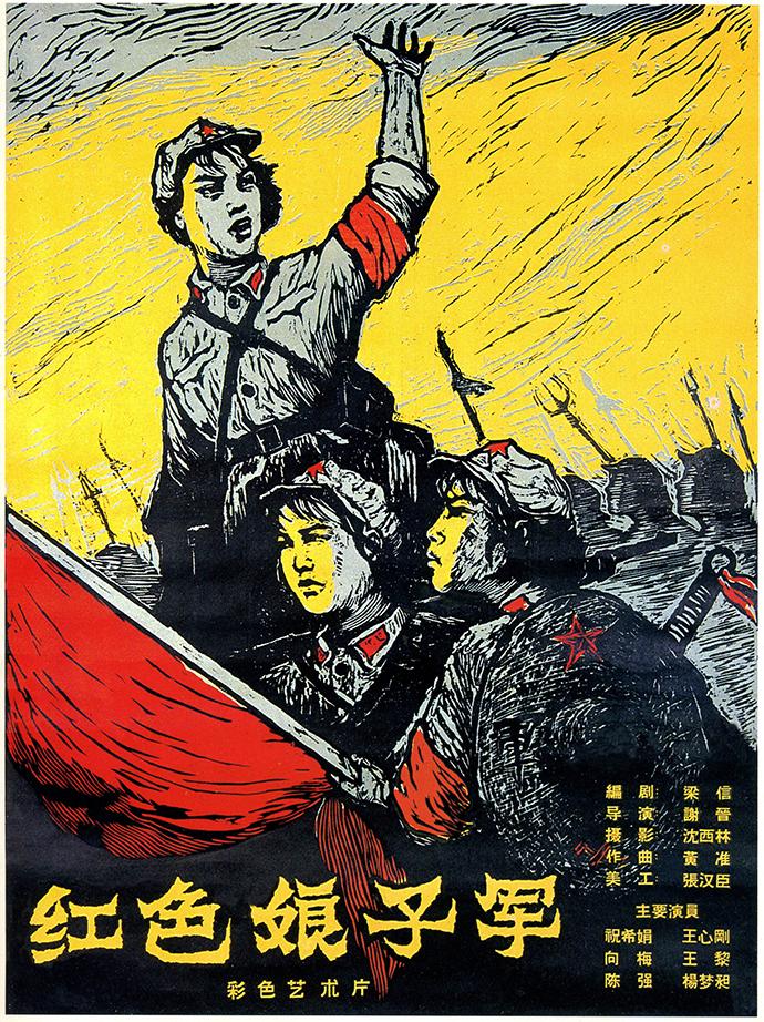 《红色娘子军》海报