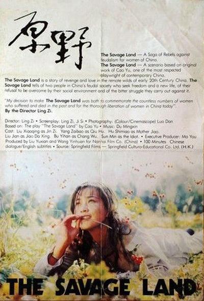 第一部入围威尼斯电影节主竞赛单元的中国电影《原野》