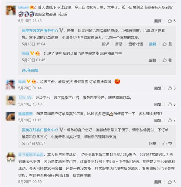 """多名消费者在微博中表示遭遇订单""""被取消""""。"""