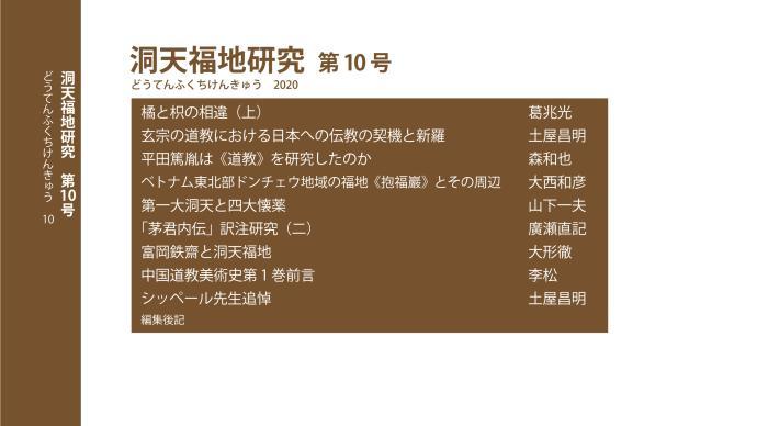 洞天寻隐丨《洞天福地研究》第10辑中文目录及编后语