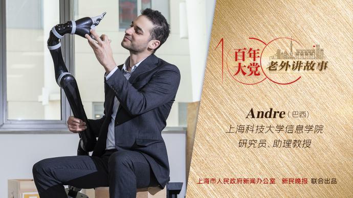 百年大党-老外讲故事79丨Andre:在全世界寻找合适的实验室,我找到了上海
