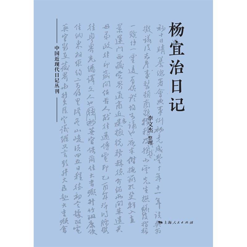 《杨宜治日记》,李文杰整理,上海人民出版社2020年12月出版,386页,65.00元