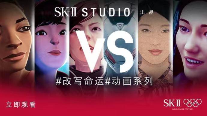 以动画关注压力,SK-II鼓励女性打破藩篱,勇敢做出选择