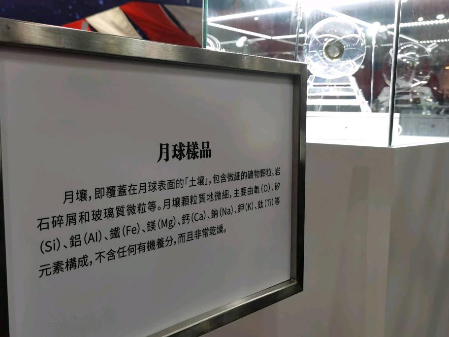 月壤介绍。澎湃新闻记者方晓 图
