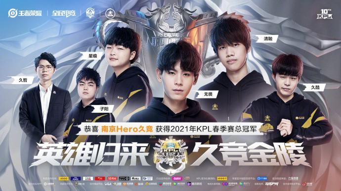 南京Hero久競擊敗廣州TTG,問鼎2021KPL春季賽