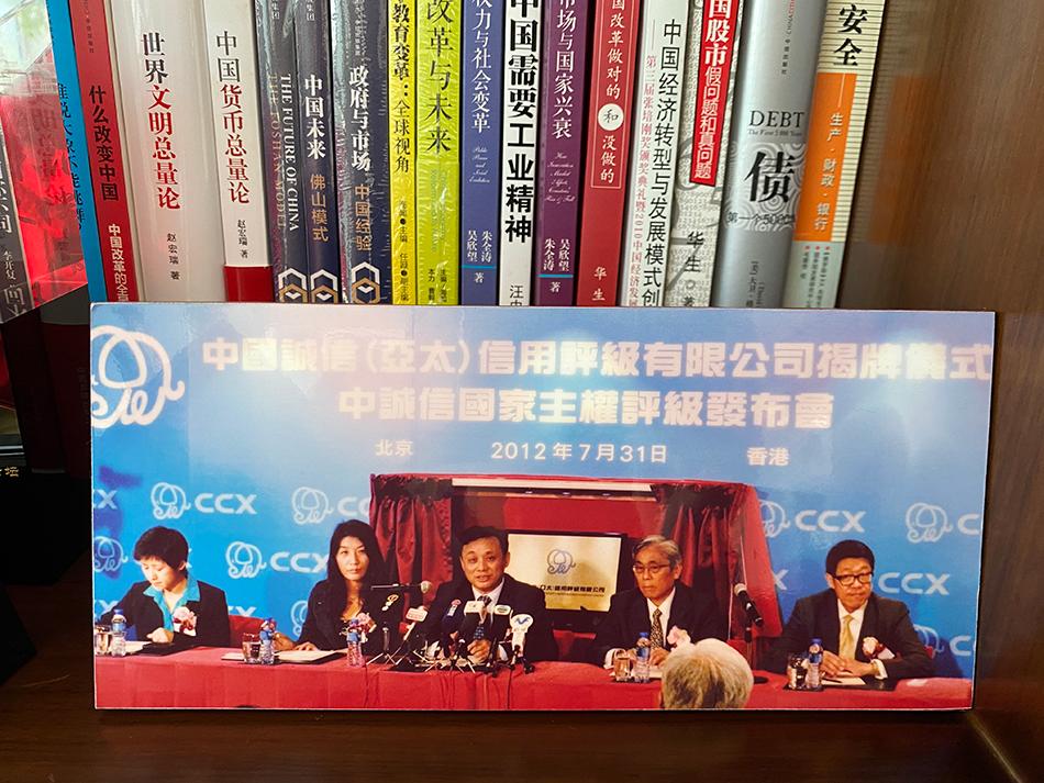 2012年,中诚信旗下的中诚信亚太公司也在香港获得了业务牌照,在香港和亚太地区与穆迪等国际三大评级机构直接竞争。