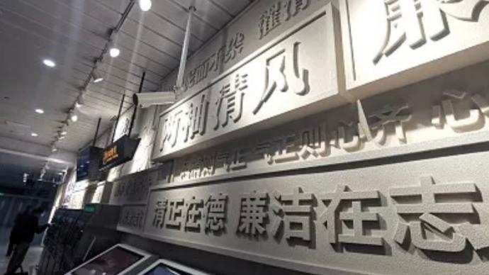中纪委:95.8%的群众对全面从严治党、遏制腐败充满信心