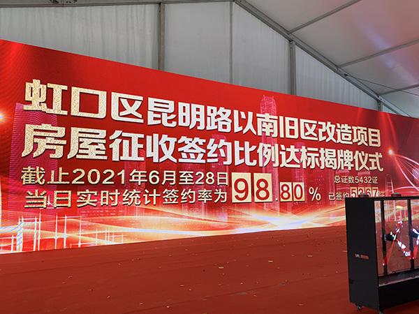 该项目正式签约率达到98.80%。本文图片澎湃新闻首席记者 栾晓娜 图