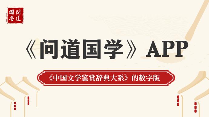 《问道国学》APP喜获第五届中国出版政府奖提名奖!