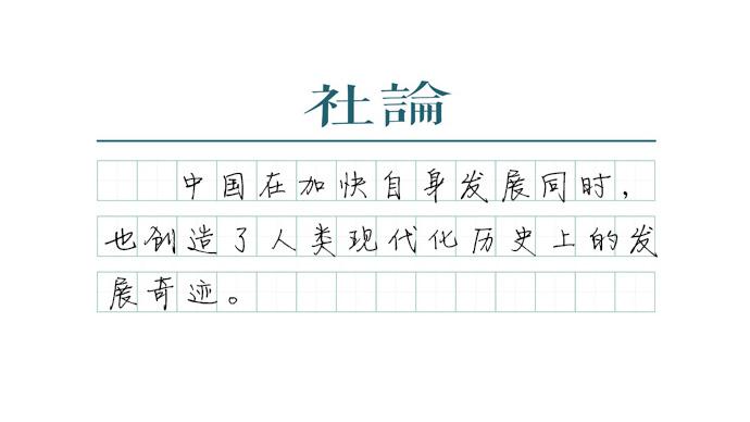 """【社論】""""中國式的現代化""""帶來哪些啟示"""