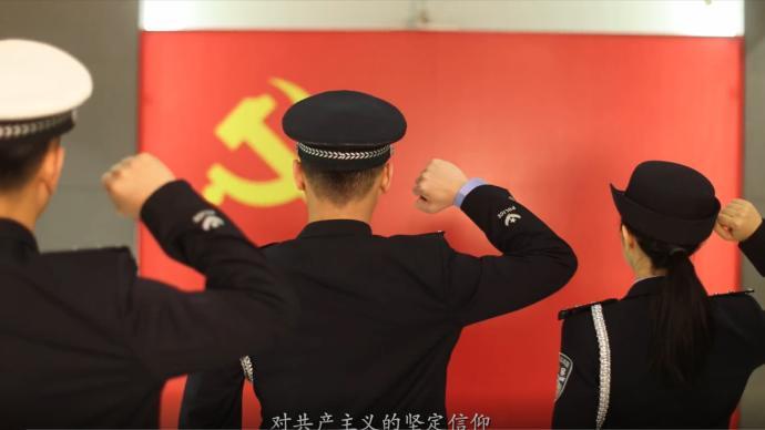 公安部刑偵局推出MV《我心依舊》慶祝建黨100周年