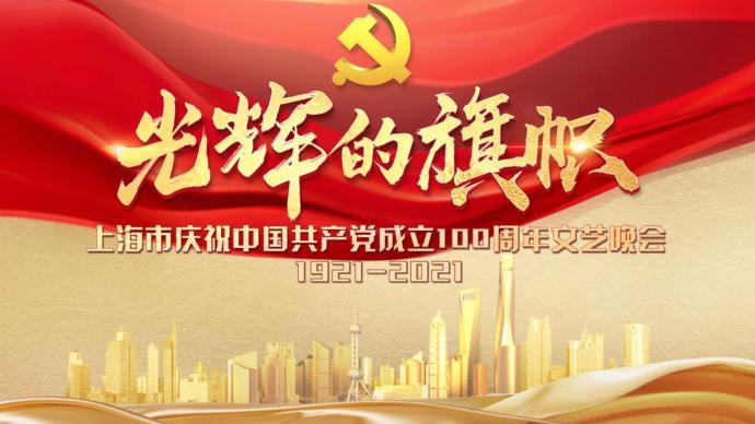 今年七一,上海荧屏将多角度呈现建党百年光辉历程