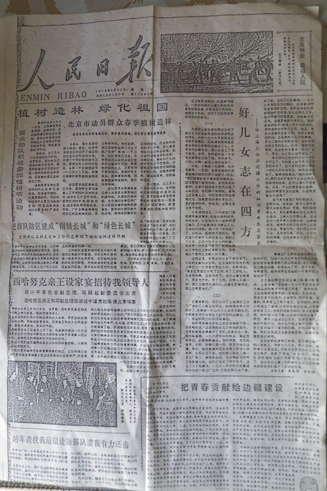 陈福娟珍藏的有自家报道的《人民日报》复印件。 冯锐 图