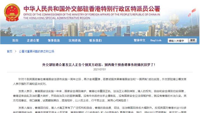 驻港公署正告个别英方政客:别再做干预香港事务的殖民旧梦了