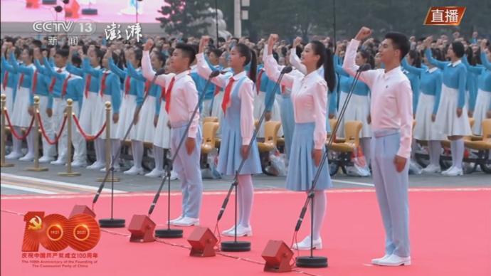 请党放心,强国有我!共青团员和少先队代表集体致献词