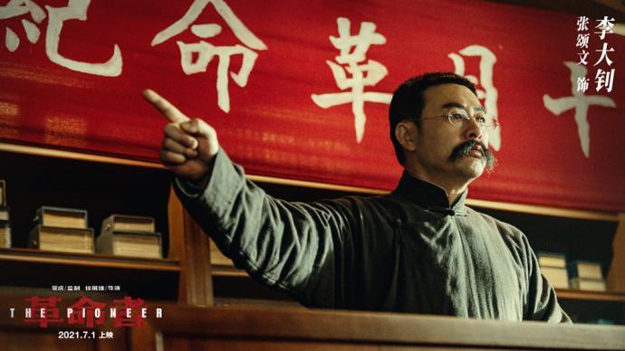 专访|管虎谈《革命者》:李大钊的一生,常规叙事满足不了
