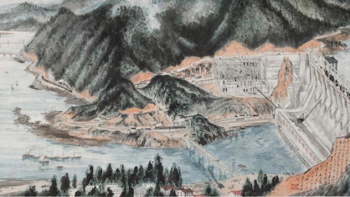 从陆俨少主创的长卷看起,几代画家绘写的新安江水电站