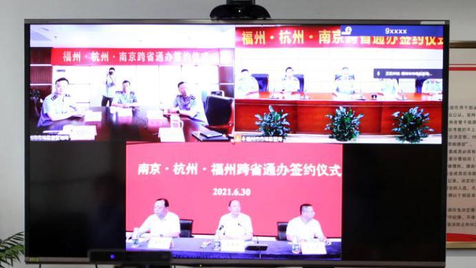 """告别""""多地跑"""",杭州与福州、南京实现政务服务""""跨省通办"""""""