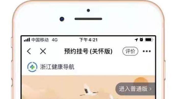 """浙江发布老年人手机挂号""""关怀版"""":可选电话预约或语音助手"""