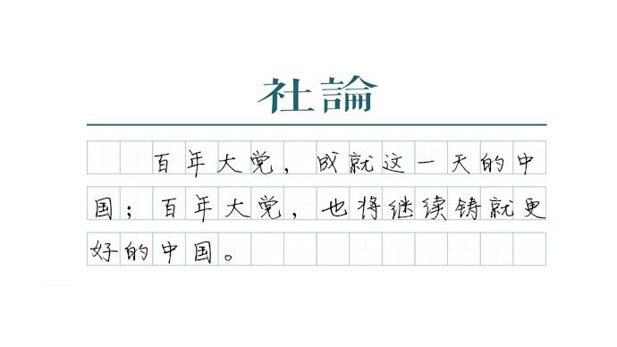 【社論】百年大黨與這一天的中國