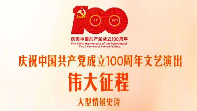 庆祝建党百年文艺演出《伟大征程》节目单公布