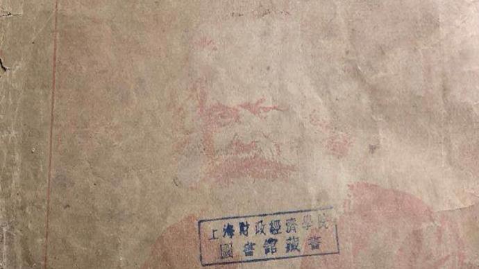 一冊簽贈本的考證:《共產黨宣言》首版中譯本與陳望道、王云五