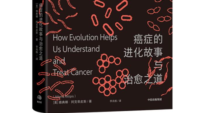 癌癥不僅是演化問題,也是人體中的生態問題