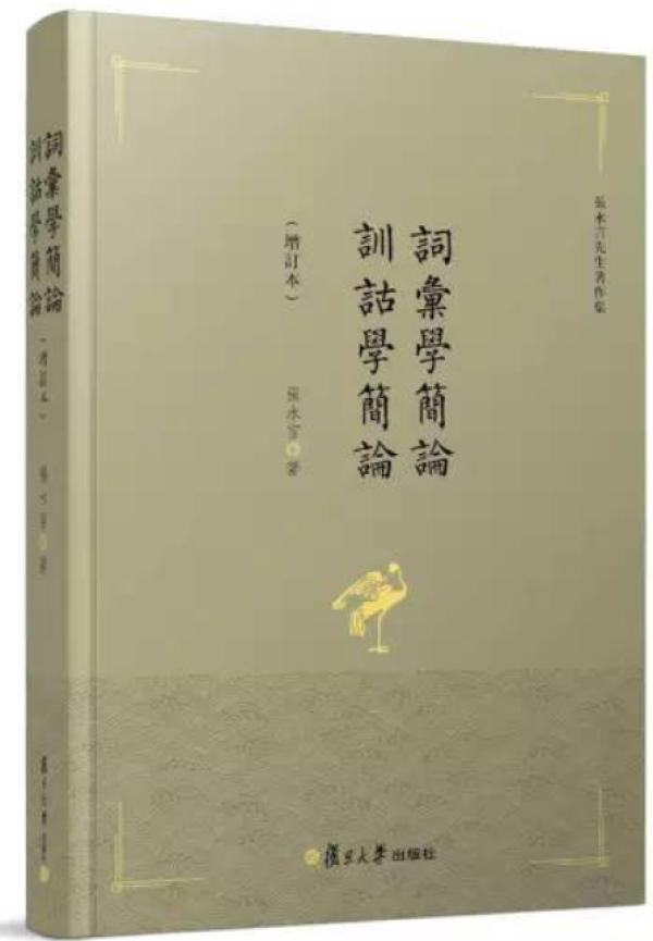 《词汇学简论·训诂学简论》,张永言著,复旦大学出版社2015年1月出版,141页,32.00元