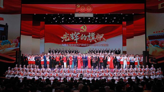 光輝的旗幟:上海市慶祝中國共產黨成立100周年文藝晚會
