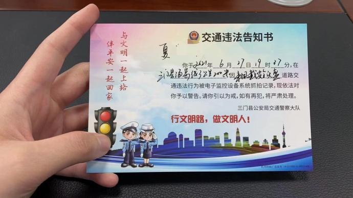 浙江三门县交警柔性执法,寄明信片提醒首次轻微违法者