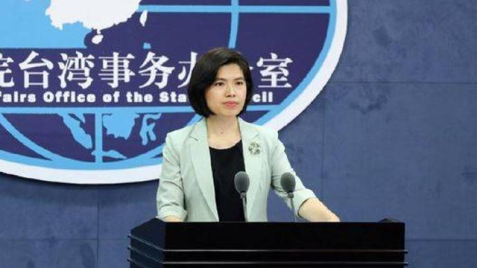 民进党及其当局发表滥言恶毒攻击大陆,国台办回应