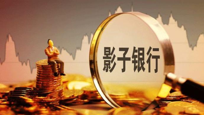 穆迪:中国影子银行资产占名义GDP比例创8年来最低水平