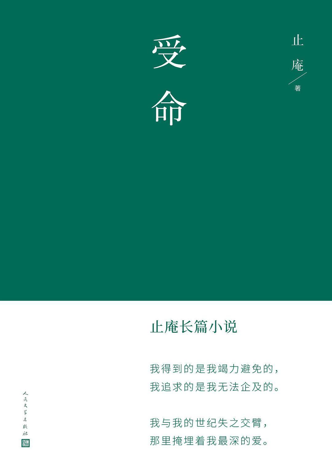 《受命》,止庵著,人民文学出版社2021年3月出版,320页,49.00元