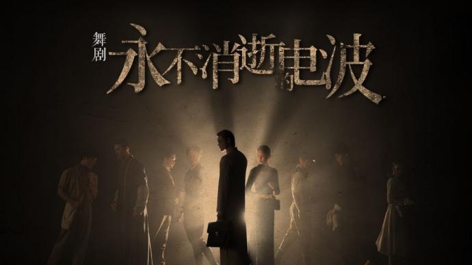 舞劇《永不消逝的電波》在京展演,臺上臺下一同致敬先烈